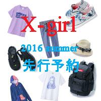 Xg2016summer